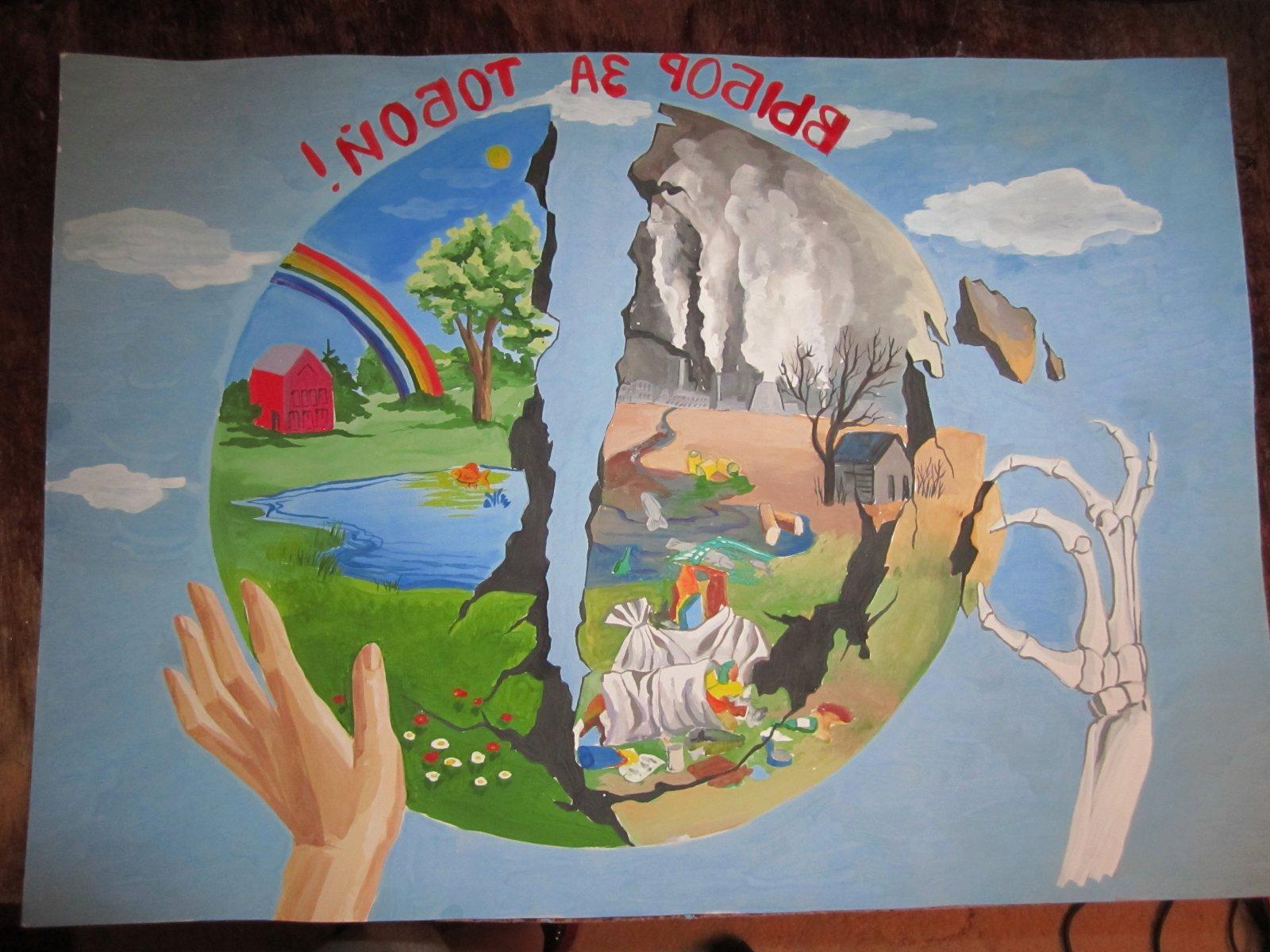 Конкурс рисунков защита окружающей среды