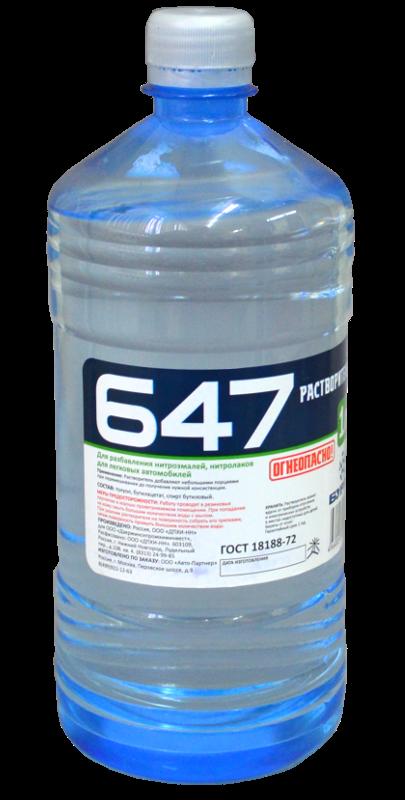 Растворитель 647 для масляных красок