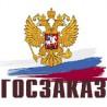 Российские материалы - приоритет государственных компаний