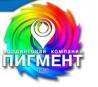 Компания «Пигмент» увеличила мощность производства на 30%